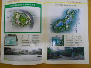 The Luzhou brochure gave places to go in case of emergencies.  To the left is our city park.  New signs around the city also offer direction where to go.