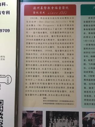 Panels in the Gospel Hospital explain the history of why medical mission is a strong part of the church. (The first medical dispensary in the province was established in Luzhou, as well as training of nurses and doctors by missionaries.)